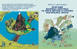 Сторінка Ластика та його друзів
