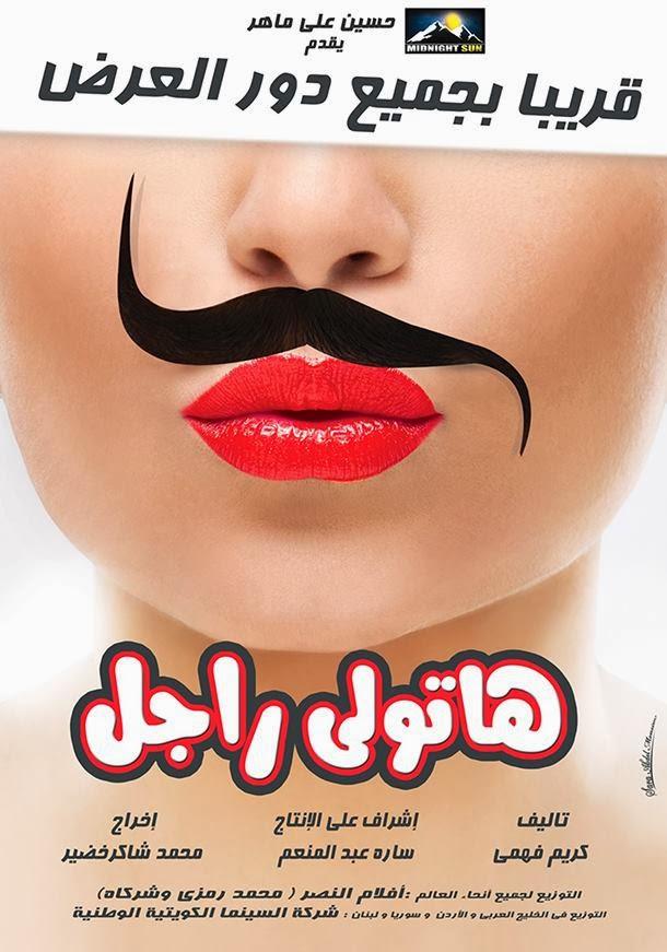 تحميل فيلم هاتولى راجل هاتولي راجل