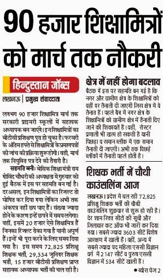 Uttar Pradesh Teacher Eligibility Test News UPTET SARKARI NAUKRI News