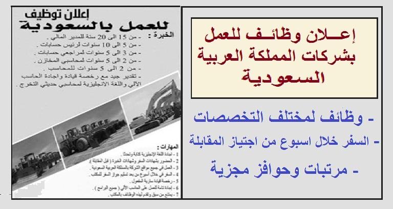 للتوظيف بالمملكة العربية السعودية وظائف لتخصصات مختلفة - منشور 27 / 11 / 2015