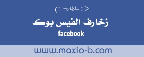 زخارف الفيس بوك
