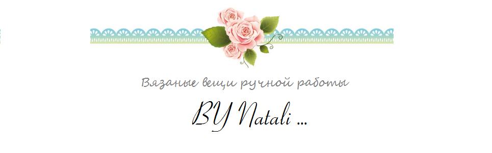BY Натали...