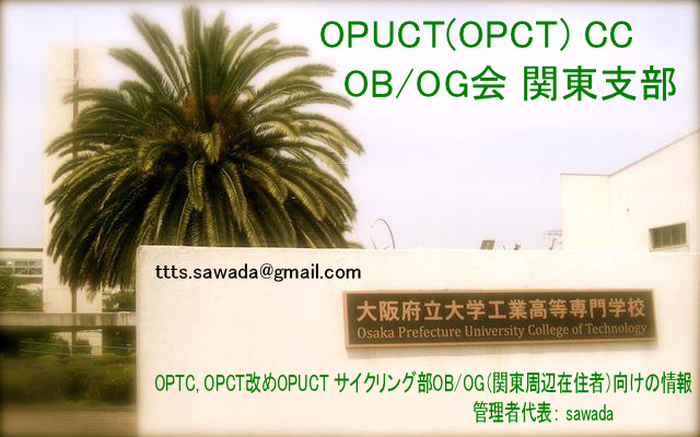 OPUCT(OPCT) CC OB/OG会 関東支部