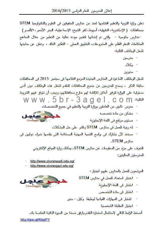 اعلان وزارة التربية والتعليم عن وظائف لمدرسين جدد لجميع المحافظات - التقديم الكترونى