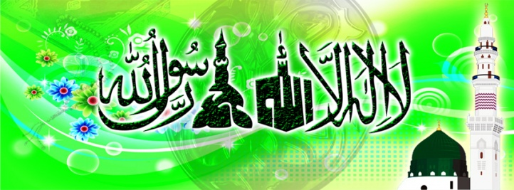 FREE ISLAMIC WALLPAPERS Kalma Tayyaba Shahada