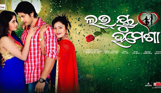 Music - Download Odia Movie Love U Hamesha (2015) All Songs Free