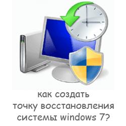 Создание точки восстановления системы windows 7
