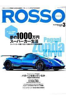 ROSSO(ロッソ) 2016年3月号