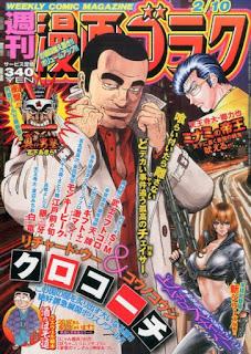 週刊漫画ゴラク 2017年02月10日号  116MB