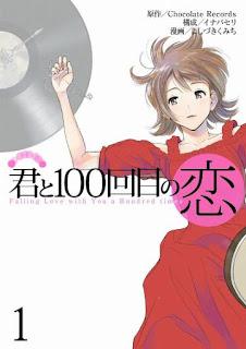 [イナバセリ] 君と100回目の恋  第01巻