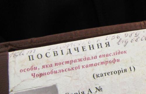 Картинки по запросу чернобыльское удостоверение украина