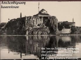 21 Φεβρουαρίου 1913 Η απελευθέρωση των Ιωαννίνων μετά από 480 χρόνια σκλαβιάς