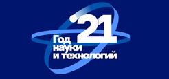 Год науки и технологий в России