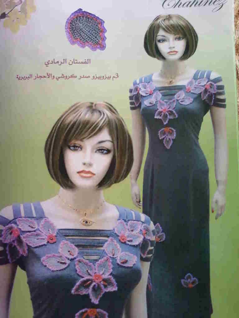 التسميات: couture algérienne