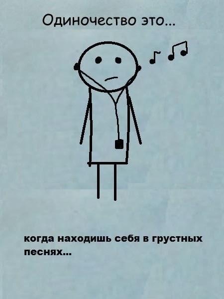 когда находишь себя в грустных песнях