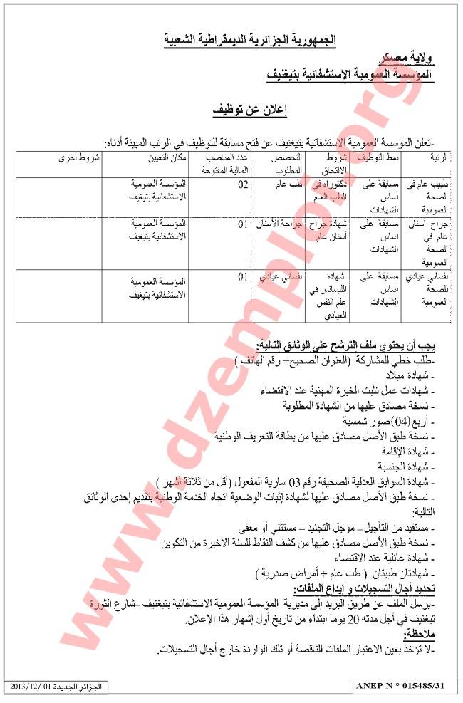 إعلان مسابقة توظيف في المؤسسة العمومية الإستشفائية بتيغنيف ولاية معسكر ديسمبر 2013 mascara.jpg