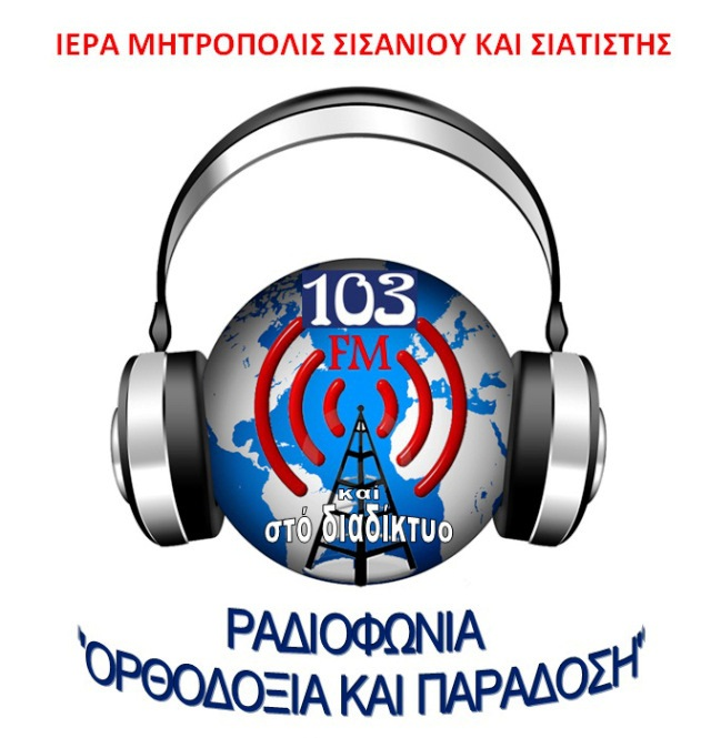 Ορθοδοξία &Παράδοση Ρ/Σ.Ι.Μ.Σισανίου&Σιατίστης /Τετ:11:30/Πεμ.:03:00/Πεμ:19:30