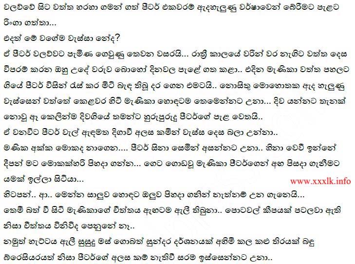 Sinhala wela katha wal katha sinhala sinhala wal katha wal katha