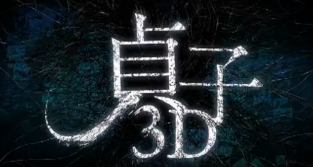 Sadako 3D 2012 Japanese Horror Film Title Sequel to Ring Ring Franchise Ring Film Series