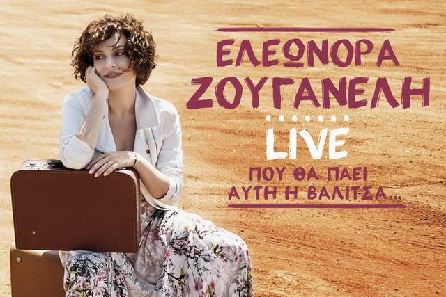 Η Ελεωνόρα Ζουγανέλη σε Αλεξανδρούπολη και Κομοτηνή