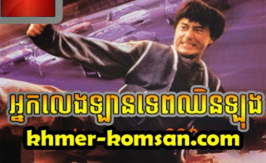Chhin Long Thunderbolt [1 End] Chinese Khmer Movie dubbed video