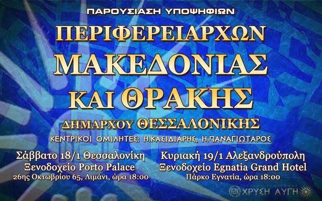 Στις 18:00 ζωντανά από το Xagr.net η παρουσίαση του υποψήφιου Περιφερειάρχη Μακεδονίας και Δημάρχου Θεσσαλονίκης