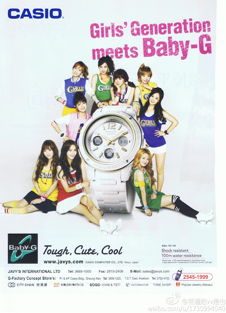 Girls' Generation (SNSD) for Casio Baby G