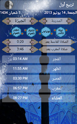 Android apps Ramadan 2013