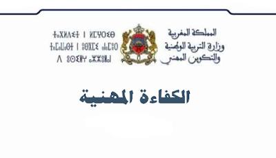 المذكرة عدد 111 الصادرة ببتاريخ 29 أكتوبر 2015 و المتعلقة بتنظيم امتحانات الكفاءة المهنية للهيئات العاملة بالقطاع غير هيئة التدريس - دورة دجنبر 2016