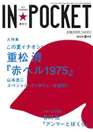 【new!】『インポケット』8月号