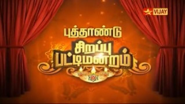 Watch Puthandu Sirappu Pattimandram Special 01-01-2016 Vijay Tv 01st January 2016 New Year Special Program Sirappu Nigalchigal Full Show Youtube HD Watch Online Free Download