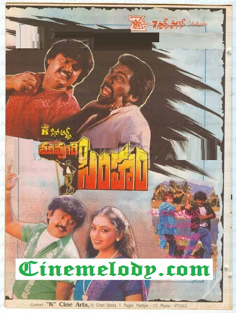 Maa Voori Simham Telugu Mp3 Songs Free  Download  1989
