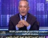 برنامج على مسئوليتى مع أحمد موسى ا الثلاثاء 27 يناير 2015