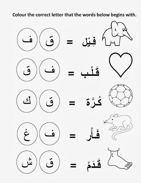 latihan huruf hijaiyah untuk PASTI