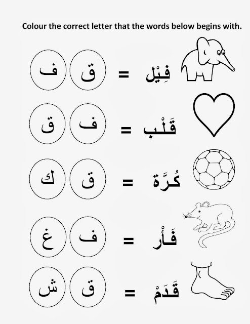 Witty image with regard to arabic alphabet worksheets printable