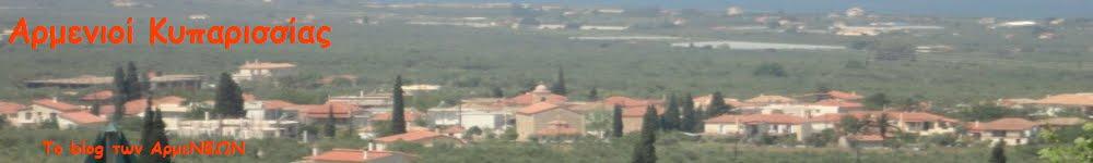 Αρμενιοί Κυπαρισσίας