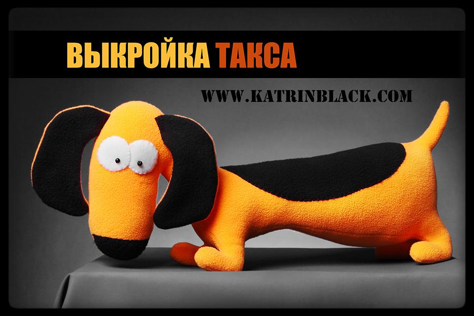 Подушка-такса своими руками выкройки