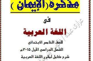 اول مذكرة لغة عربية المنهج الجديد 2016 للصف الخامس الابتدائى الترم الاول %25D8%25B9%25D8%25B1%25D8%25A8%25D9%2589%2B%25D8%25AD%25D8%25A7%25D9%2585%25D8%25B3%2B%25D8%25A8