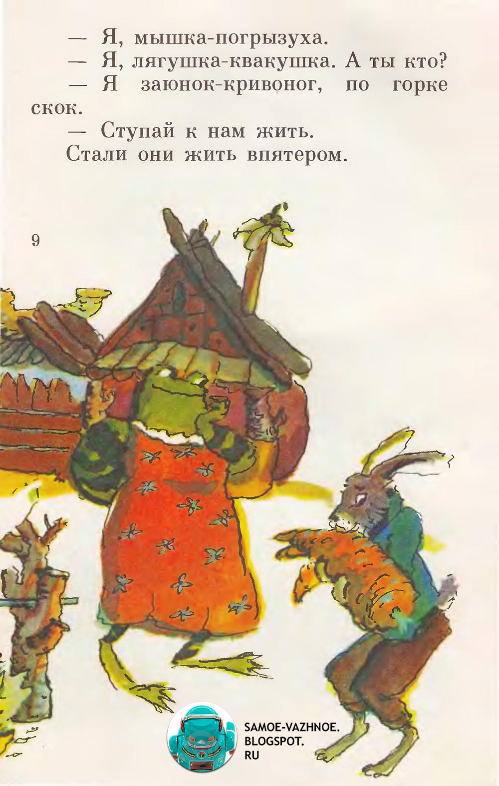 Список детских книг СССР