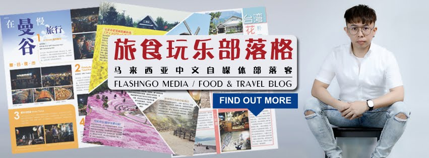Flashngo Food and Travel / Ken 旅食玩乐部落格