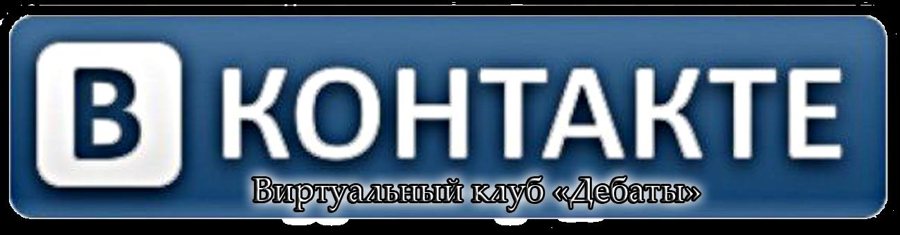 """Виртуальный клуб """"Дебаты"""""""
