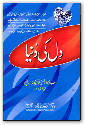 Download Free Read Online Islamic Urdu Book Tasawaf Dil Dunya