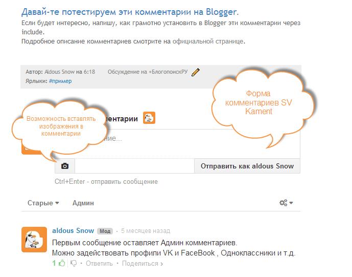 SV Kament в Blogger