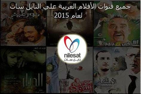 جميع ترددات قنوات الأفلام العربي علي النايل سات 2015