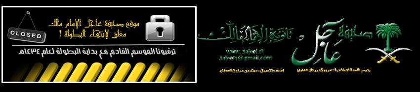 صحيفة عاجل الامام مالك