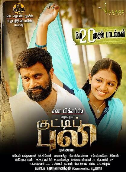 tamil movie kutti puli full movie free download