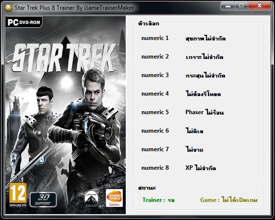 Game trainer maker trainer star trek 8 trainer 4mb multi 2