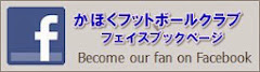 かほくFC Facebookページ