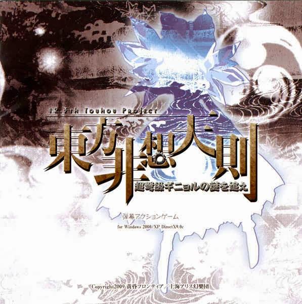 Touhou 12.3 - Touhou Hisoutensoku