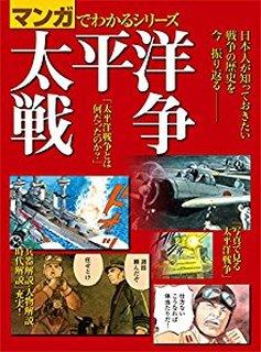 太平洋戦争(マンガでわかるシリーズ)
